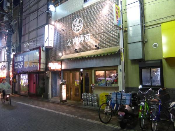 バル肉寿司>