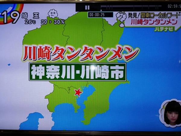 ニュー タンタンメン 武蔵 小山