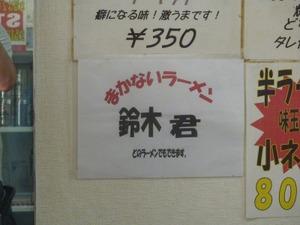 P1040543